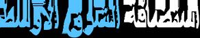 استضافة الشرق الأوسط logo